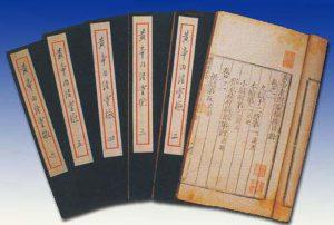 4 - Huang Di Nei Jing